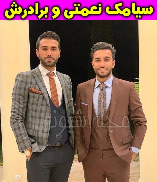 سیامک نعمتی بازیکن فوتبال و برادرش سعید