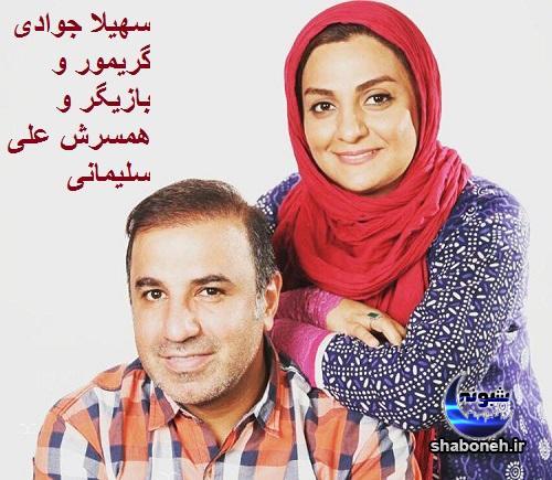 بیوگرافی سهیلا جوادی و همسر بازیگرش