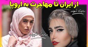 بیوگرافی ساناز طاری بازیگر سریال پدر و فوق لیسانسه ها +همسرش