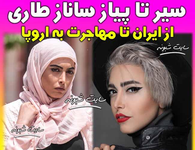 بیوگرافی ساناز طاری بازیگر سریال شمعدونی و سریال پدر +عکس بدون حجاب