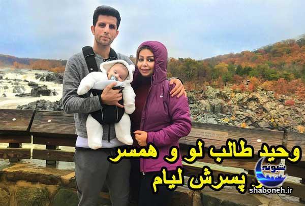 بیوگرافی وحید طالب لو و همسر نویسنده ش