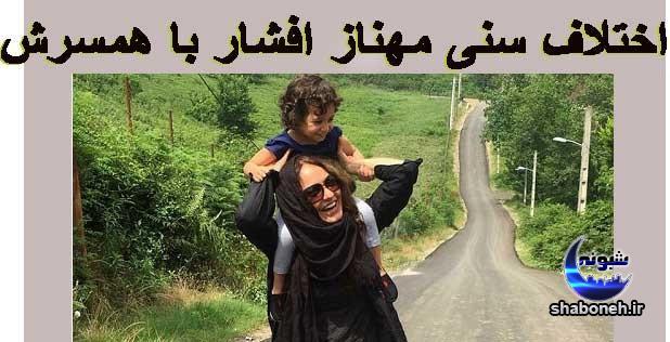 اختلاف سنی مهناز افشار با همسرش