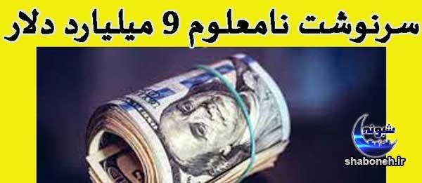 گم شدن 9 میلیارد دلار + جزئیات کامل