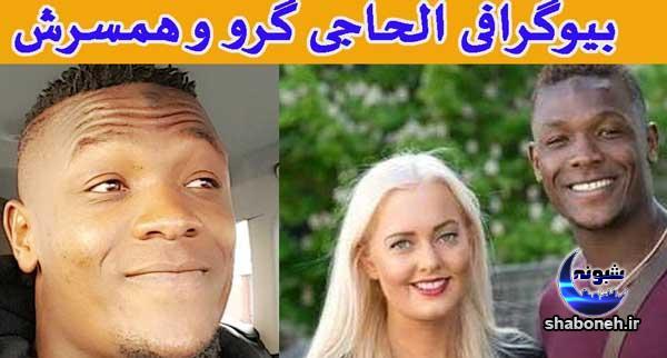 بیوگرافی الحاجی گرو و همسرش