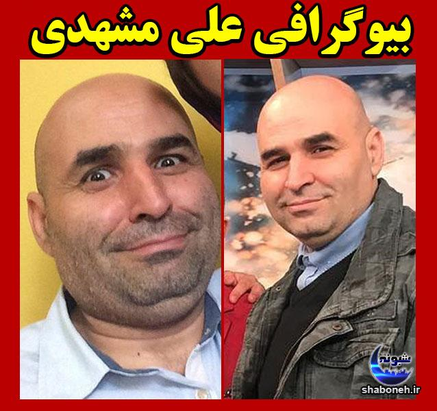 بیوگرافی علی مسعودی (علی مشهدی)