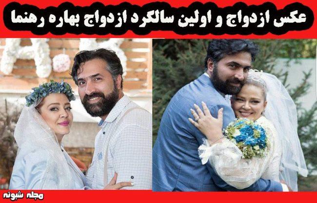 بیوگرافی بهاره رهنما بازیگر و همسرش امیر خسرو عباسی +عکس