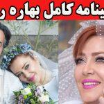 بیوگرافی بهاره رهنما بازیگر و همسر اول و دوم و دخترش پریا +عکس