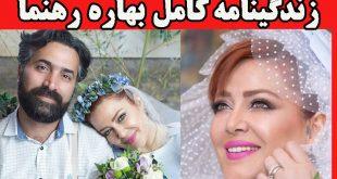 بیوگرافی بهاره رهنما و همسر اول و دومش