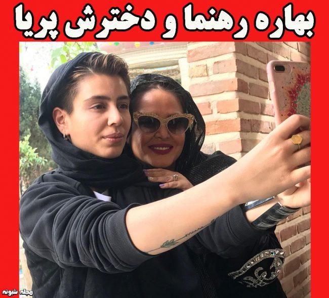 بیوگرافی بهاره رهنما بازیگر و دخترش پریا قاسم خانی