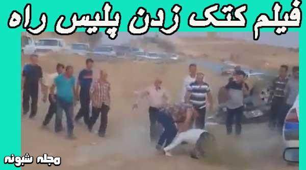 فیلم کتک زدن مامور پلیس راه