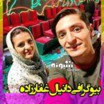 بیوگرافی دانیال غفارزاده بازیگر خندوانه و همسرش +اینستاگرام