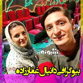 بیوگرافی دانیال غفارزاده بازیگر خندوانه و همسرش +اینستاگرام و عکس و ویکی پدیا