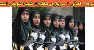 طرح سربازی دختران و واکنش سردار کمالی