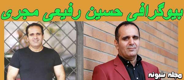 بیوگرافی حسین رفیعی و همسرش