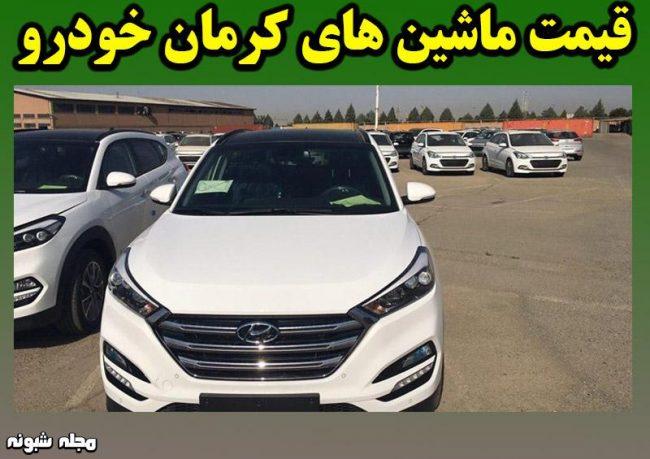 """""""کرمان موتور"""" آخرین قیمت خودروهای کرمان موتور"""