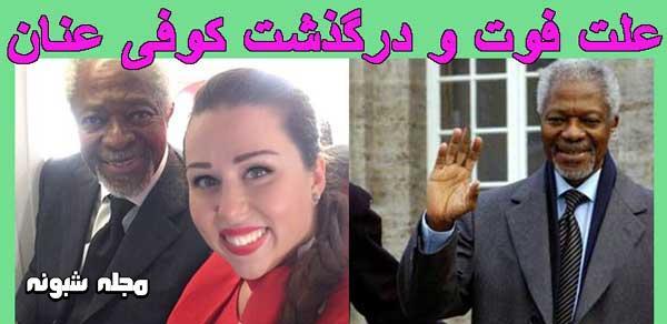 بیوگرافی کوفی عنان و همسرش