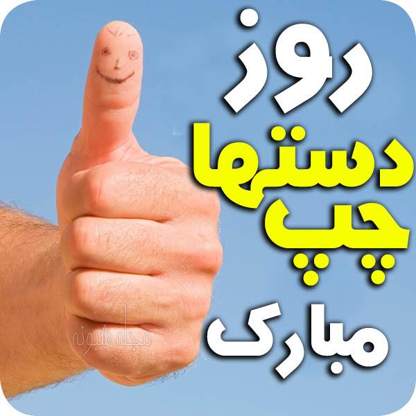 عکس پروفایل من چپ دستم و روز جهانی چپ دست + استوری و متن تبریک