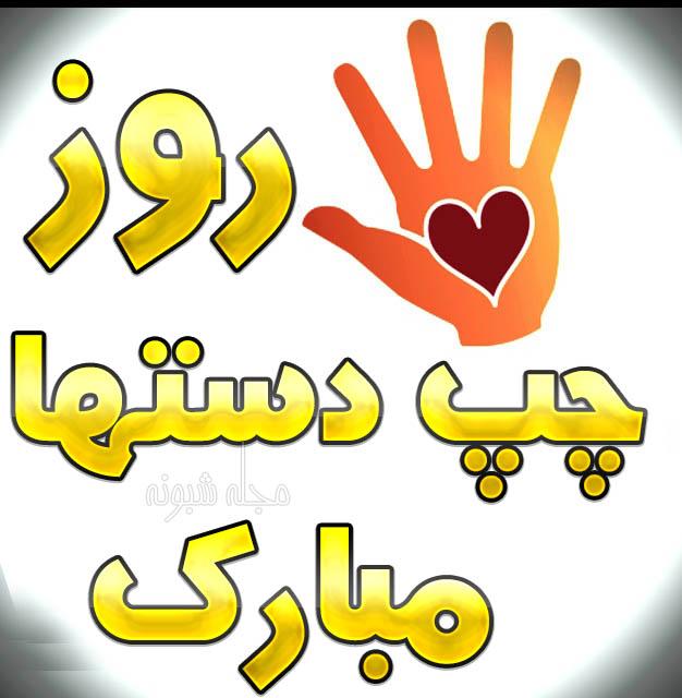 عکس پروفایل و عکس نوشته من چپ دستم و روز جهانی چپ دست