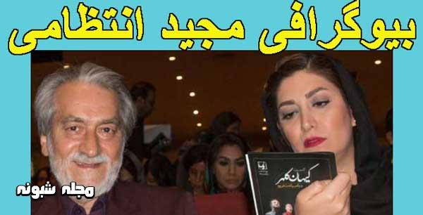بیوگرافی مجید انتظامی و همسر نوازنده اش
