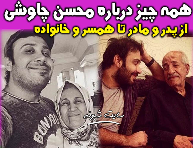 بیوگرافی محسن چاوشی خواننده پدر و مادرش