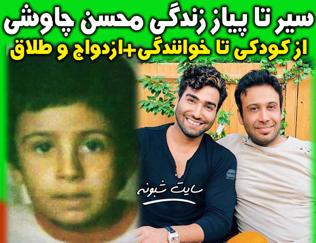 بیوگرافی محسن چاوشی خواننده پاپ و حسین تهی + علت طلاق