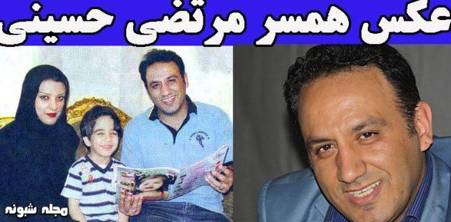 بیوگرافی مرتضی حسینی مجری و همسرش