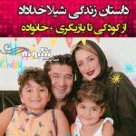 بیوگرافی شیلا خداداد و همسرش و ازدواج اول +عکس و فرزندان دختر و پسر