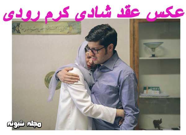 بیوگرافی شادی کرم رودی و همسرش