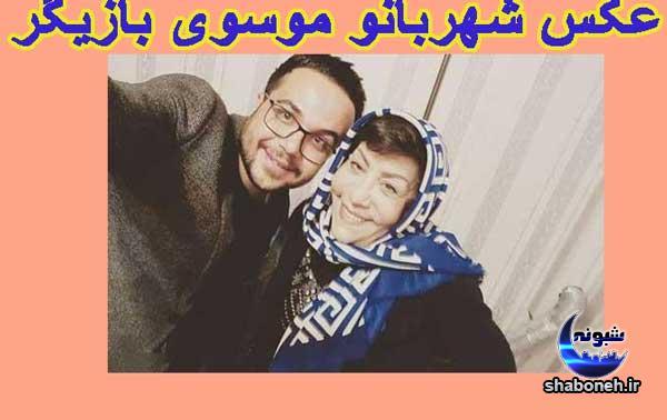 بیوگرافی شهربانو موسوی و همسرش