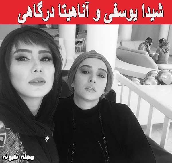 بیوگرافی شیدا یوسفی و همسرش