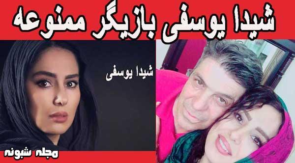 بیوگرافی شیدا یوسفی و همسرش عکس شخصی بازیگر سریال ممنوعه شبونه