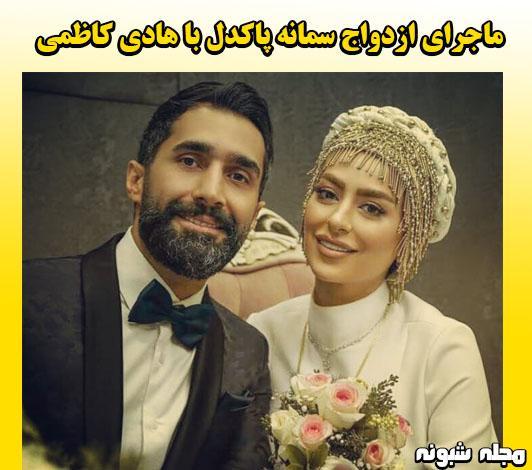 ازدواج سمانه پاکدل و هادی کاظمی + تصاویر جشن ازدواج