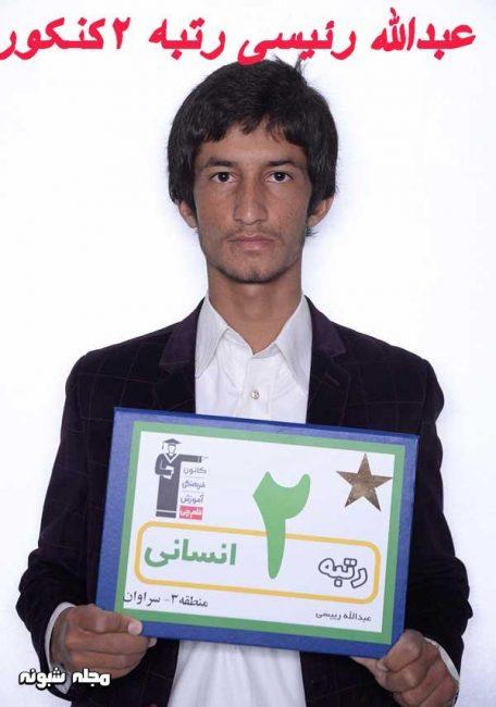 عبدالله رئیسی از سراوان رتبهی دو انسانی