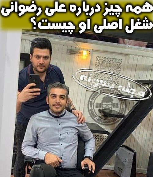 بیوگرافی علی رضوانی خبرنگار و همسرش + بازجوی سپاه پاسداران