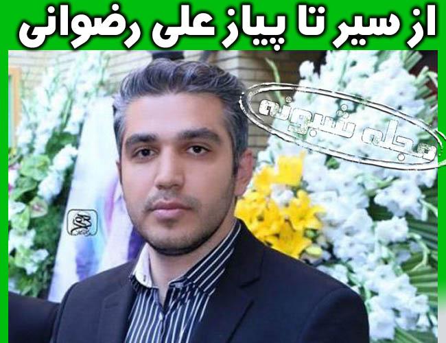 بیوگرافی علی رضوانی خبرنگار و همسرش + علی رضوانی بازجوی سپاه