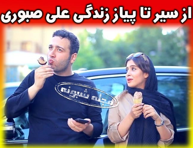 بیوگرافی علی صبوری و همسرش + عکس های جالب علي صبوري