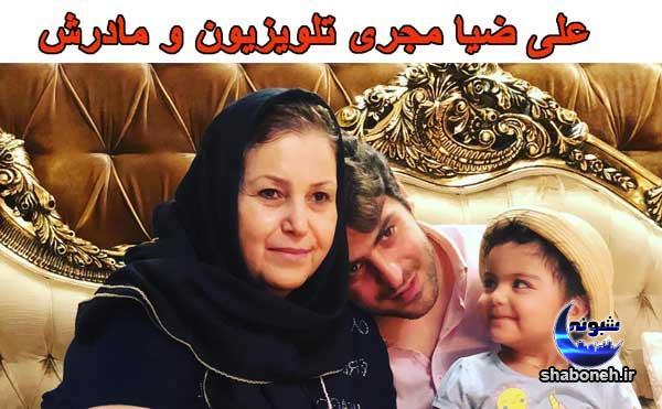 بیوگرافی علی ضیا و همسرش