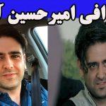 بیوگرافی امیرحسین آرمان و همسرش + عکس از بازیگری تا خوانندگی