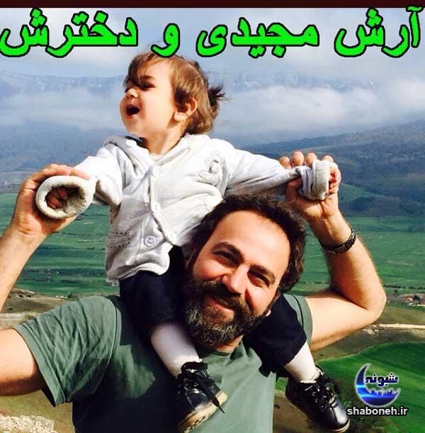 بیوگرافی آرش مجیدی و دخترش میشا