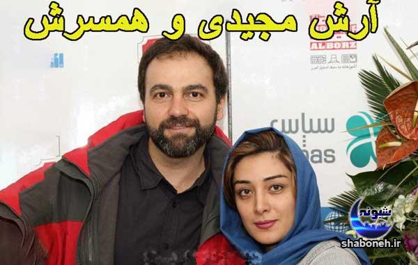 بیوگرافی آرش مجیدی و همسرش میلیشا مهدی نژاد