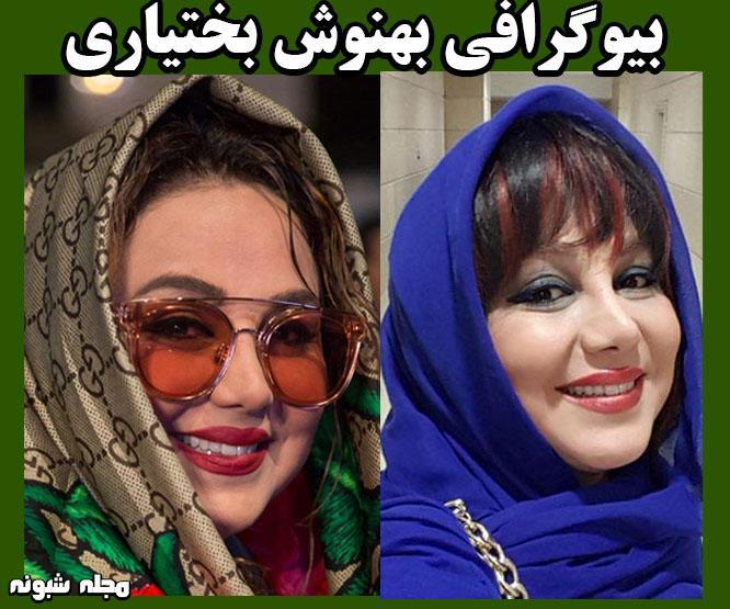 بیوگرافی بهنوش بختیاری بازیگر و همسرش +ماجرای طلاق و عکس