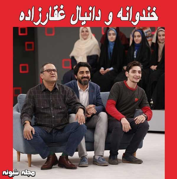 بیوگرافی دانیال غفارزاده در خندوانه و همسرش