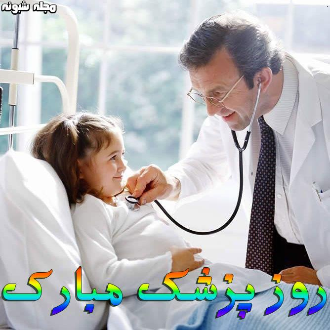 عکس پروفایل روز پزشک