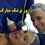 پیام تبریک روز پزشک مبارک 1400 + عکس پروفایل و استوری