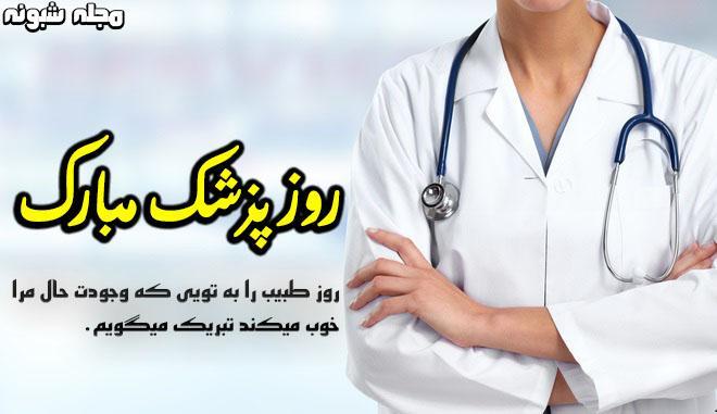 عکس نوشته و استیکر تبریک روز پزشک مبارک باد