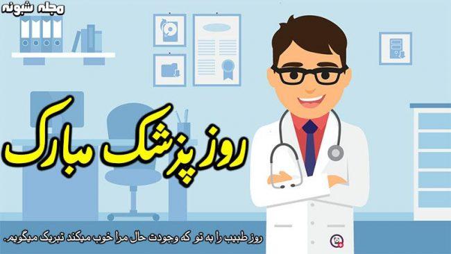 تبریک روز پزشک 98 و روز دکتر 98
