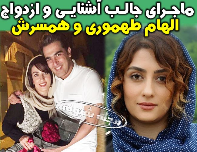 بیوگرافی الهام طهموری و همسرش حامد احمدجو +نحوه آشنایی