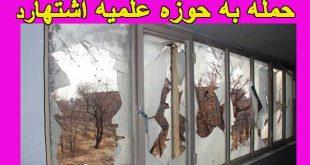 حمله به حوزه علمیه اشتهارد