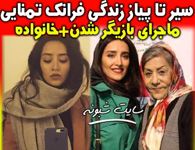 بیوگرافی فرانک تمنایی دختر شهربانو موسوی + همسرش و مادرش