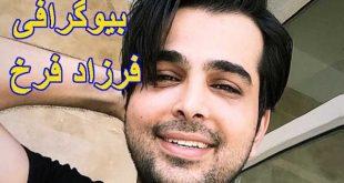 بیوگرافی فرزاد فرخ خواننده پاپ و همسرش